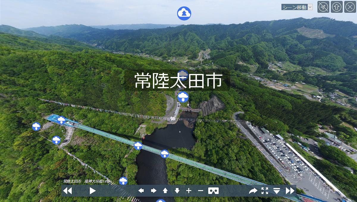 茨城県常陸太田市のおすすめ観光スポットVRツアー
